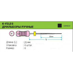 К-файл 25 №06 (6шт уп) VDW (V200 606 025 006)