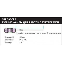Спредеры 25мм №10  (уп 6шт)