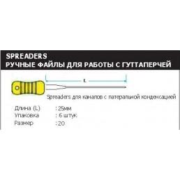 Спредеры 25мм №20  (уп 6шт)