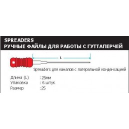 Спредеры 25мм №25  (уп 6шт)
