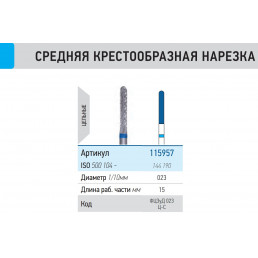 Фреза ФЦЗУД 023 Ц-С (1шт) КМИЗ (115957)