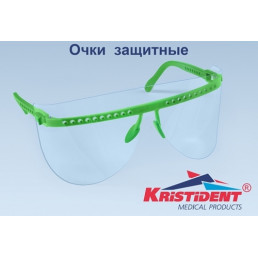 Очки защитные (ЗЕЛЕНАЯ оправа + 5 щитков для глаз) Кристидент