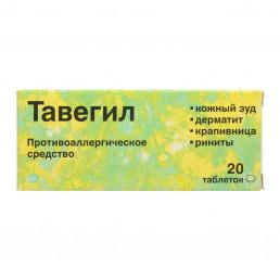 Тавегил противоаллергическое средство, таблетки (1 мг) (20 шт) Новартис Фарма Штейн АГ