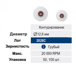 RoundFlex ДИСК  Ø12,6 мм (Бордовый -Грубый) (100 шт/уп) Kagayaki (Кагаяки)