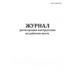 Журнал регистрации инструктажа на рабочем месте (60стр) (Формат А4)