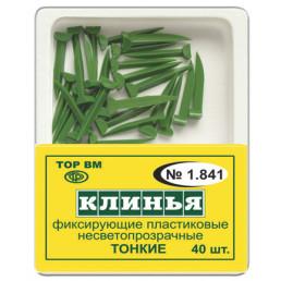 1.841 Клинья фиксирующие пластиковые несветопрозрачные, ТОНКИЕ(зеленые) (40шт) ТОР В