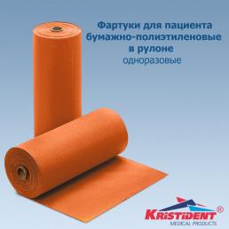 Фартук Бумажно-ПЭ в рулоне 81x53(ШхВ) 60 шт/рулон, оранжевый Кристидент
