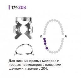 Кламп для раббер дам (№203) Medenta (для Моляров)