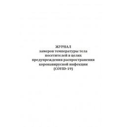 Журнал замеров температуры тела посетителей в целях предупреждения распространения коронавирусной инфекции (60стр) (Формат А4)