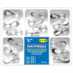 1.540 Набор матриц конт. металл. с фикс. устройством д.премоляров (16шт) ТОР ВМ