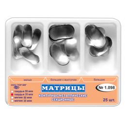 1.098 Набор матриц конт. секц. метал. (25 шт) Малые и большие без выступа + большие с выступом, ТОР ВМ