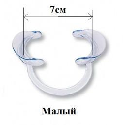 Роторасширитель Малый (7см) (пластик)