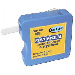 1.243 Матрицы лавсановые в квадратном рулоне (10мм*10м) ТОР ВМ