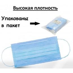 Маски на резинках Голубые (50шт) 3-х сл (в П/Э) Высокая плотность
