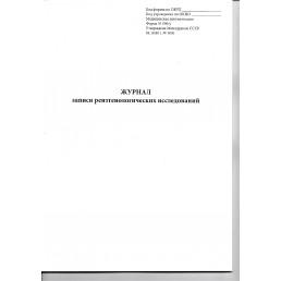 Журнал записи рентгенологических исследований  №050/У (96стр.)