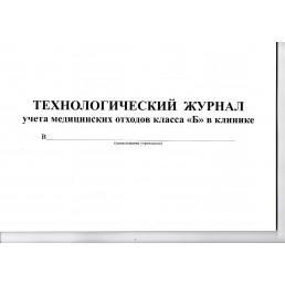 Журнал технологического учета медицинских отходов класса Б в клинике (60стр.)