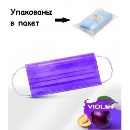 Маски на резинках  Фиолетовые (50шт) SMZ 3-х сл (в П/Э)