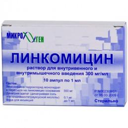 Линкомицин 30% (1 мл) ампулы (10 шт) Дальхимфарм