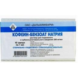 Кофеин -бензоат натрия 20% (1мл/шт.) ампулы (10 шт.) Дальхимфарм