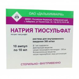 Натрия тиосульфат 30% (10 мл) ампулы (10 шт.) Дальхимфарм