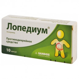 Лопедиум капсулы (2 мг) (10 шт.) Сандоз