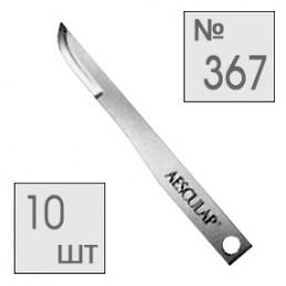 Скальпель №367, лезвие, стерильное (упаковка 10 шт) B.Braun