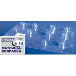 """1.908 Матрицы контурные лавсановые закрытые """"Колпачки"""" для моляров и премоляров (12шт) ТОР ВМ"""