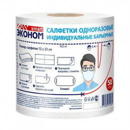 Маски-салфетки одноразовые (12 х 33 см, рулон) (50шт) Эконом smart