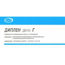 Диплен-Дента Г (с гентамицином), НОРД-ОСТ