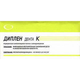 Диплен-Дента К (с клиндомецином), НОРД-ОСТ