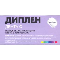 Диплен-Дента С (с солкосерилом), НОРД-ОСТ