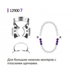 Кламп для раббер дам (№7) Medenta (для Моляров)