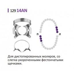 Кламп для раббер дам (№14AN) Medenta (для Моляров)