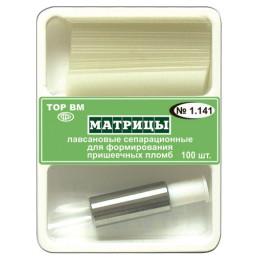 1.141 Матрицы лавсановые сепарационные для пришеечных пломб (100шт) ТОР ВМ
