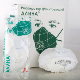 Респиратор Алина 316 медицинский с клапаном FFP3 (10 шт/уп)