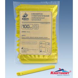 Наконечники для пылесоса одноразовые Желтые (148мм, ø10мм) (уп 100шт) Кристидент