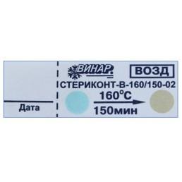 Индикаторы СтериКонт-В 160/150 (пар 1000шт) наруж+ журнал,ВИНАР