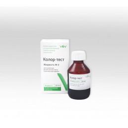 Колор-Тест №2 (20мл) жидкость для выявления кариеса, Владмива