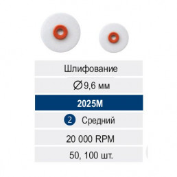 RoundFlex ДИСК Ø9,6 мм (Красный - Средний) (50 шт/уп) Kagayaki (Кагаяки)