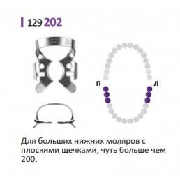 Кламп для раббер дам (№202) Medenta (для Моляров)