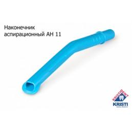 Пылесосы автоклав. Кристидент Средние, голубые, АН-11 (147мм, ø11мм)  (уп 10шт)