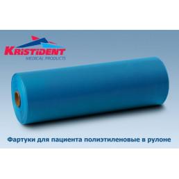 Фартук для пациентов ПЭ в рулоне, 200 шт / рулон, Голубой КристиДент