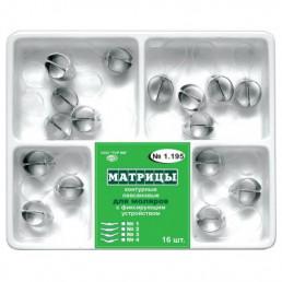 1.195 Набор матриц для моляров контурные лавсановые с фиксирующим устройством (16 шт) ТОР ВМ