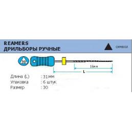 Римеры 31 мм №30 (6 шт/уп) MANI