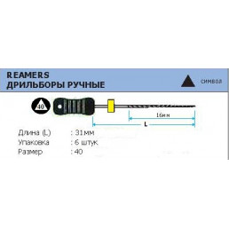 Римеры 31 мм №40 (6 шт/уп) MANI