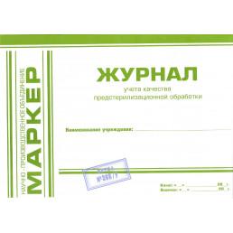 Журнал учета качества (ПСО) предстерилизационной обработки №366/У (формат А4) МАРКЕР