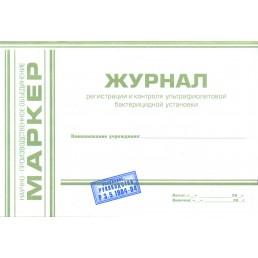Журнал регистрации и контроля ультрафиолетовой (УФО) бактерицидной установки (формат А5) МАРКЕР