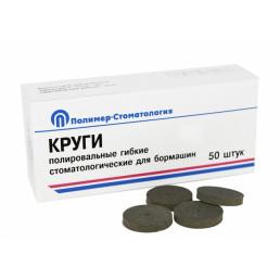 Круги полировальные, гибкие для ТОНКОЙ обработки (⌀20мм, толщ 4мм) (50шт) . Медполимер
