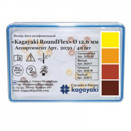 RoundFlex (Диски ассорти, Ø12,6 мм) (40 шт/уп) набор полиров. Kagayaki (Кагаяки)