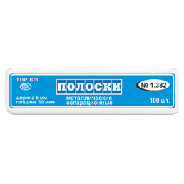1.382 Полоски метал. сепарационные  (6мм\50 мм\60мкм) 100шт ТОР ВМ